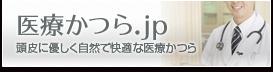 医療かつら.jp 頭皮に優しく自然で快適な医療かつら